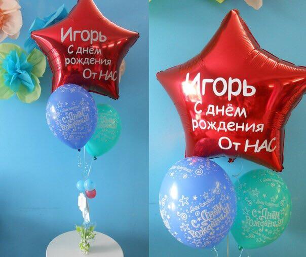 Поздравление на шариках